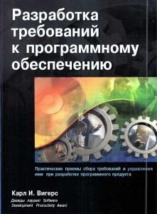 Карл-Вигерс-Разработка-требований-к-программному-обеспечению