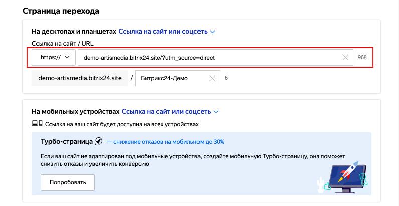 Ссылка на страницу перехода в Яндекс Директ