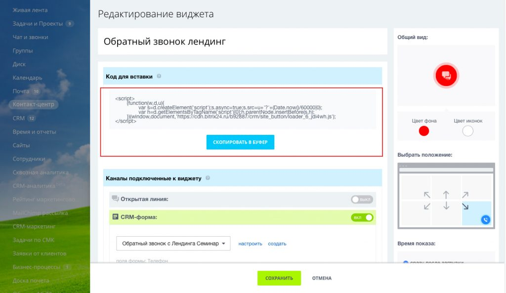 JS-код виджета открытых линий Битрикс24