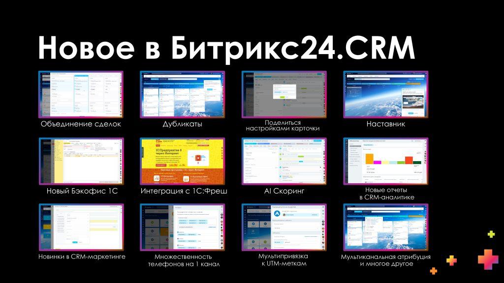 Новое в CRM Битрикс24