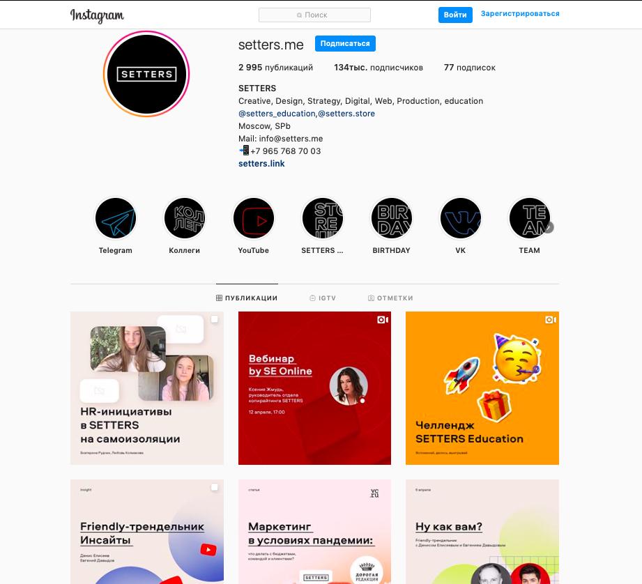 Блог компании Setters в Instagram