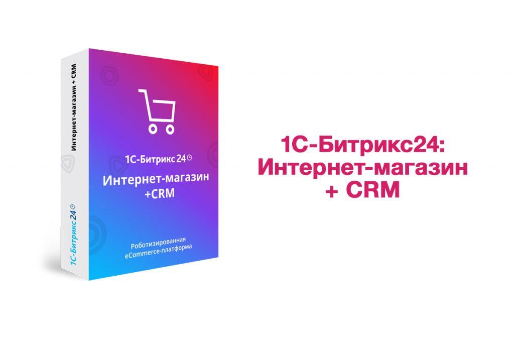 1C-Битрикс24: Интернет-магазин + CRM