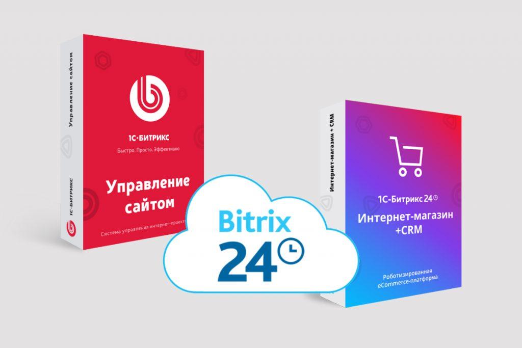 Продукты компании 1С-Битрикс