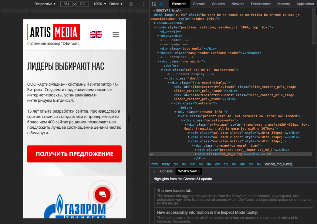 Инструменты разработчика Google Chrome